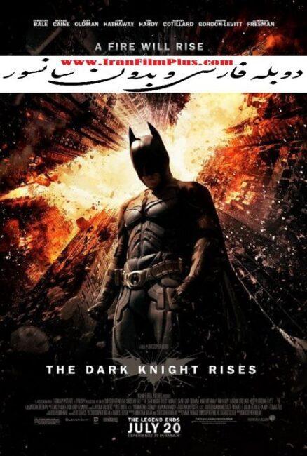 فیلم دوبله: شوالیه تاریکی برمیخیزد (2012) The Dark Knight Rises