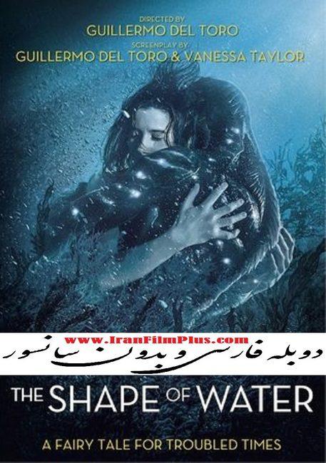 فیلم دوبله : شکل آب 2017 The Shape of Water