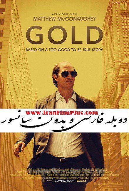 فیلم دوبله: طلا (2016) Gold