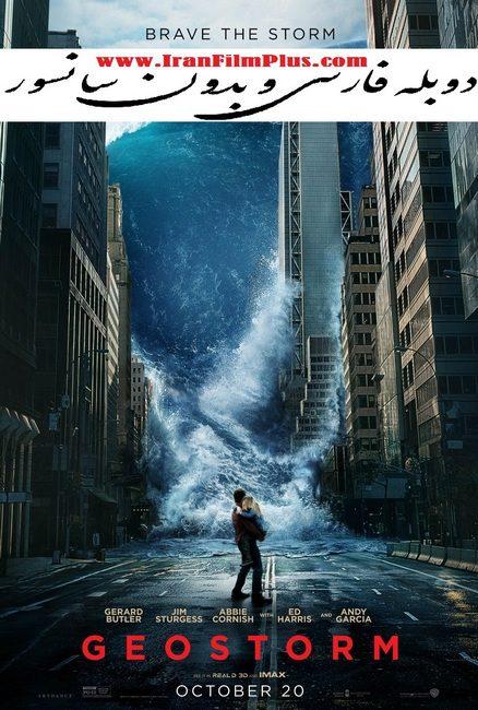 فیلم دوبله : طوفان جغرافیایی (2017) Geostorm