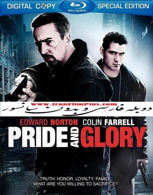 فیلم دوبله: غرور و افتخار (2008) Pride and Glory