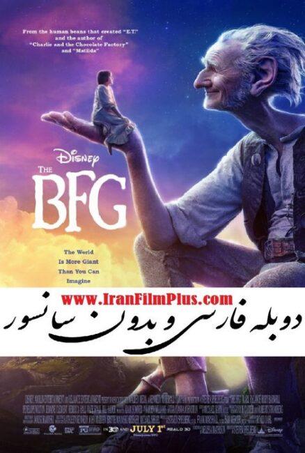 فیلم دوبله: غول بزرگ مهربان (2016) The BFG
