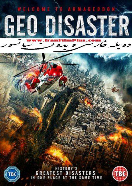 فیلم دوبله: فاجعه زمین (2017) Geo-Disaster