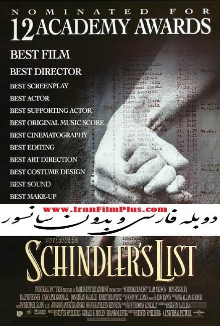 فیلم دوبله: فهرست شیندلر (1993) Schindler's List