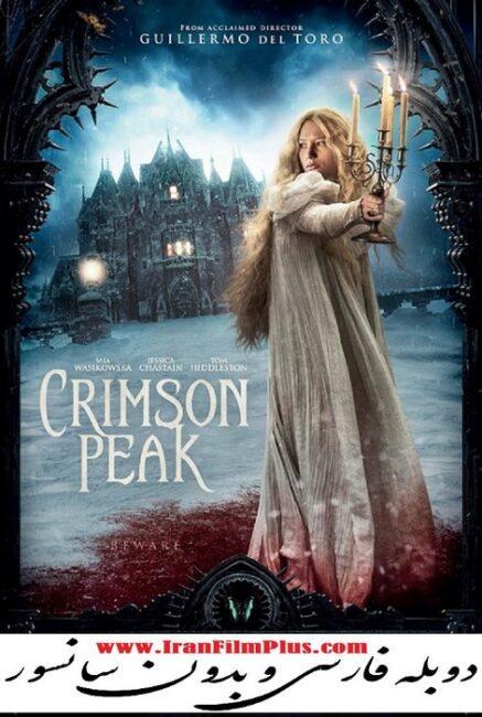 فیلم دوبله: قلعه ای به رنگ خون (2015) Crimson Peak