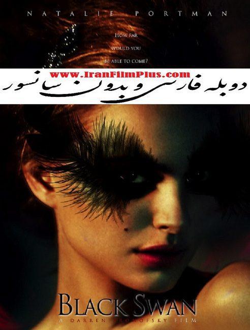 فیلم دوبله: قوی سیاه 2010 Black Swan