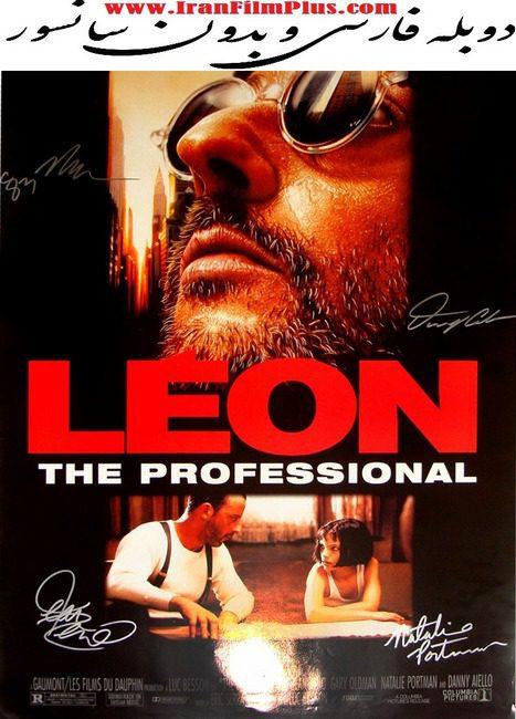 فیلم دوبله: لئون - حرفه ای 1994 Léon: The Professional