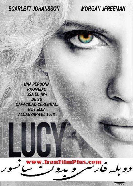 فیلم دوبله: لوسی (2014) Lucy
