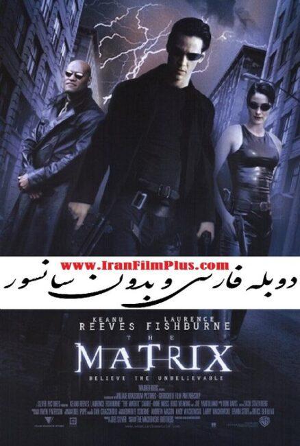 فیلم دوبله: ماتریکس (1999) The Matrix