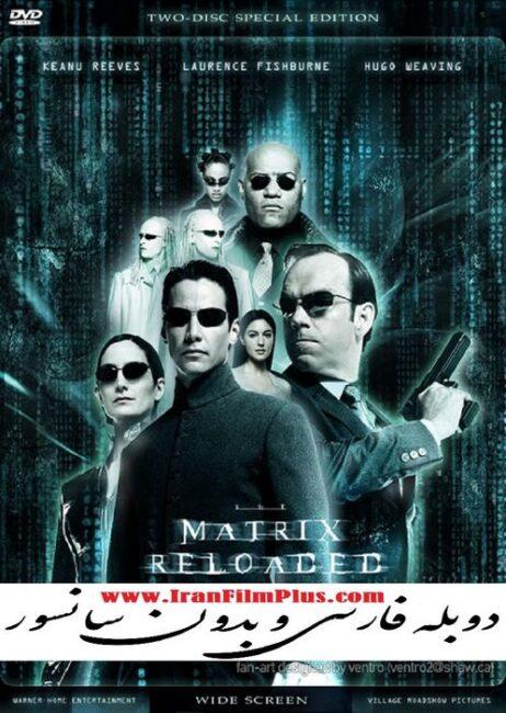 فیلم دوبله : ماتریکس 2 - بارگذاری مجدد The Matrix Reloaded 2003