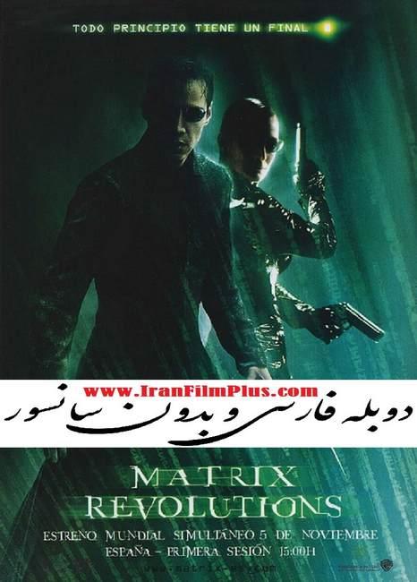 فیلم دوبله: ماتریکس 3 - انقلاب های ماتریکس 2003 The Matrix Revolutions