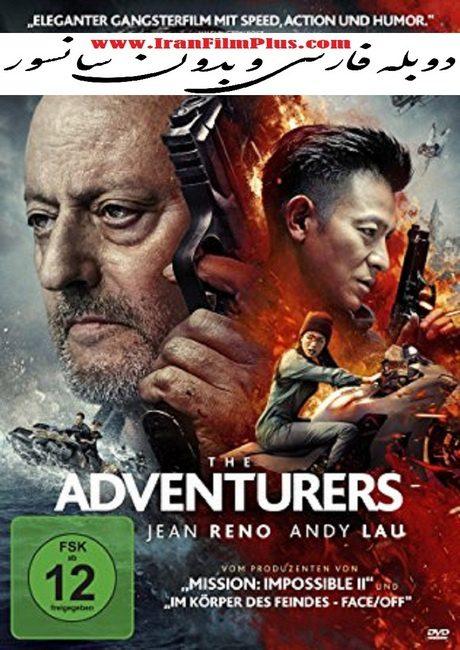 فیلم دوبله : ماجراجویان (2017) The Adventurers