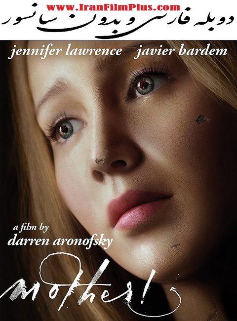 فیلم دوبله: مادر! 2017 Mother!