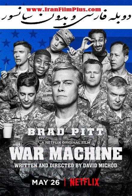 فیلم دوبله: ماشین جنگ (2017) War Machine