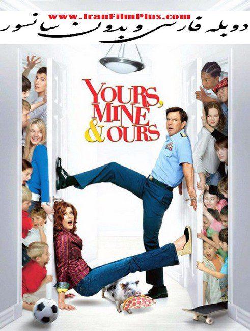 فیلم دوبله: مال تو، مال من و مال ما (2005) Yours, Mine & Ours