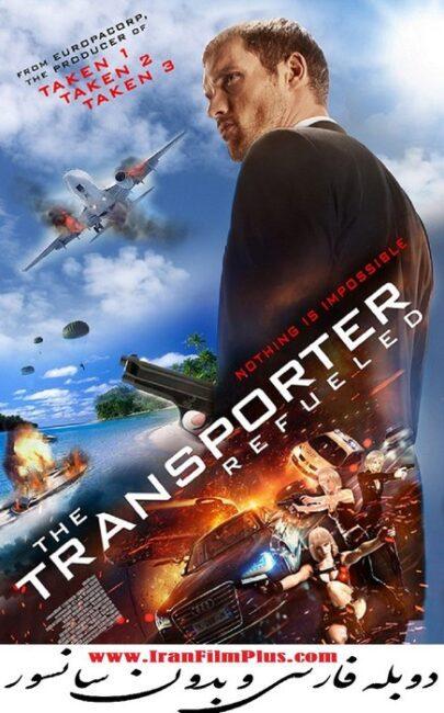 فیلم دوبله: مامور انتقال 4 - سوختگیری مجدد 2015 The Transporter Refueled