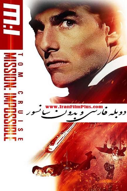 فیلم دوبله: ماموریت غیر ممکن 1 (1996) Mission Impossible