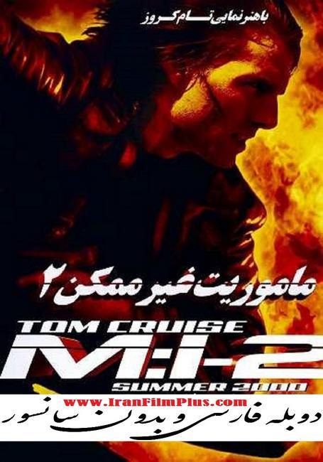 فیلم دوبله: ماموریت غیر ممکن 2 (2000) Mission Impossible