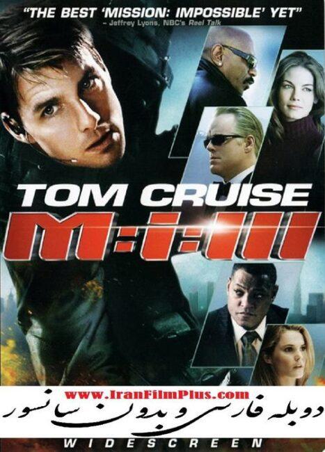 فیلم دوبله: ماموریت غیر ممکن 3 (2006) Mission Impossible