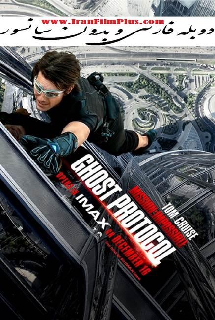 فیلم دوبله : ماموریت غیر ممکن 4 - پروتکل شبح (2011) Mission Impossible 4 Ghost Protocol