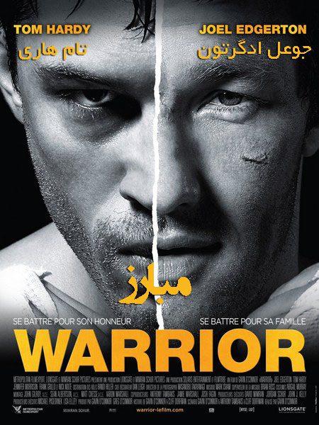 فیلم دوبله: مبارز (2011) Warrior
