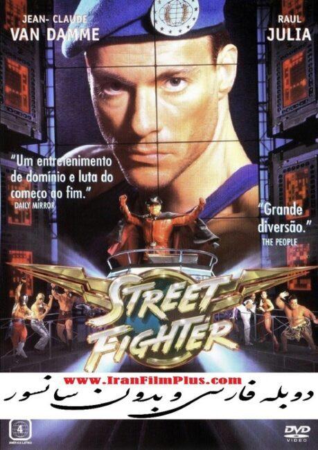 فیلم دوبله: مبارز خیابانی (1994) Street Fighter