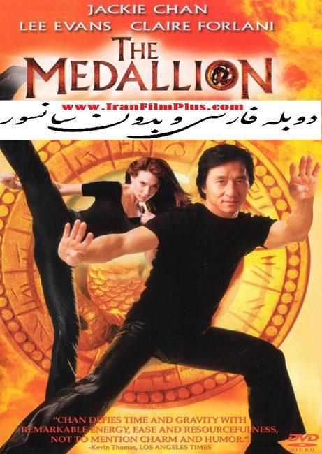 فیلم دوبله: مدالیون (2003) The Medallion