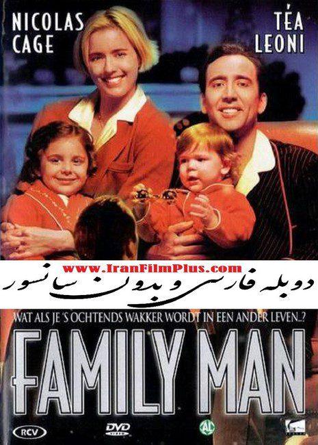 فیلم دوبله: مرد خانواده (2000) The Family Man