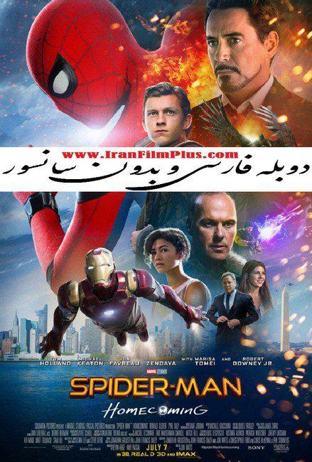 فیلم دوبله: مرد عنکبوتی - بازگشت به خانه (2017) Spider-Man: Homecoming