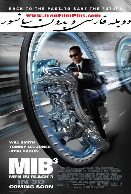 فیلم دوبله: مردان سیاه پوش 3 (2012) Men in Black 3