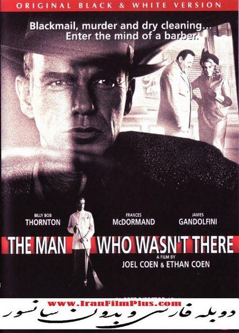 فیلم دوبله: مردی که آنجا نبود 2001 The Man Who Wasn't There