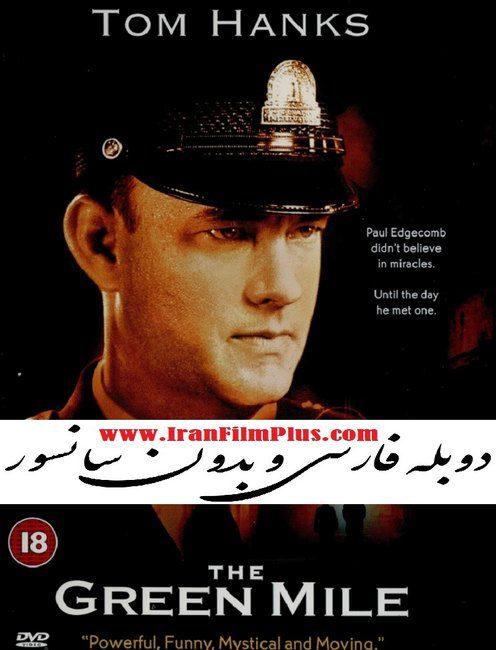 فیلم دوبله: مسیر سبز (1999) The Green Mile