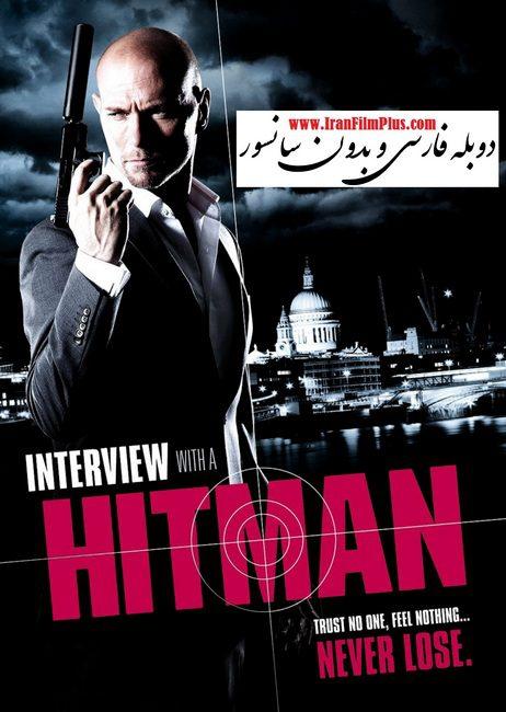 فیلم دوبله: مصاحبه با یک آدمکش (2012) Interview with a Hitman