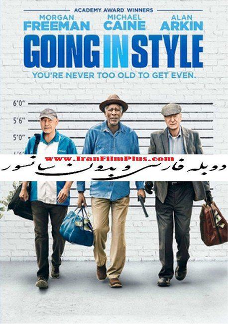 فیلم دوبله: مطابق مد روز (2017) Going in Style