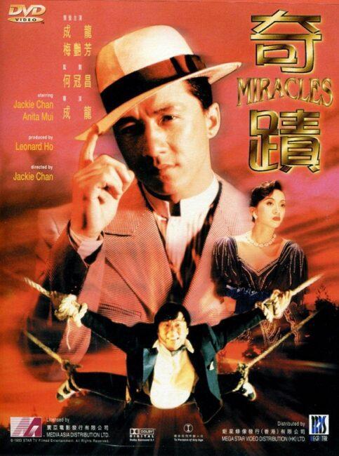 فیلم دوبله: معجزه - آقای کانتون و خانم رز (1989) Miracles