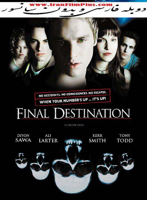فیلم دوبله : مقصد نهایی 1 (2000) Final Destination