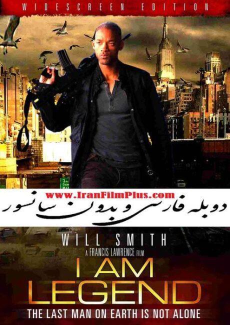 فیلم دوبله: من افسانه هستم (2007) I Am Legend