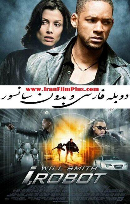 فیلم دوبله: من روبات هستم (2004) I, Robot