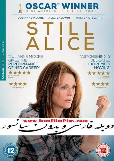 فیلم دوبله: من هنوز آلیس هستم 2014 Still Alice