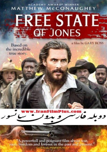 فیلم دوبله: منطقه آزاد جونز (2016) The Free State of Jones