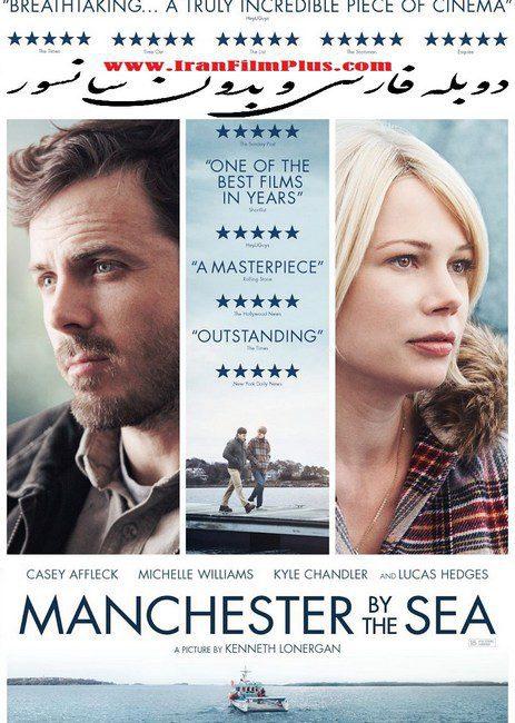 فیلم دوبله: منچستر، در کنار دریا (2016) Manchester by the Sea