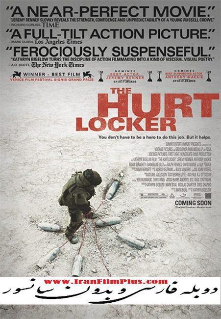 فیلم دوبله: مهلکه 2008 The Hurt Locker