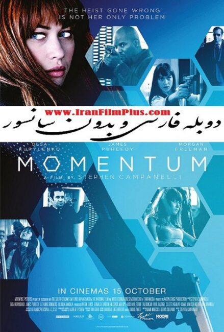 فیلم دوبله : مومنتوم (2015) Momentum