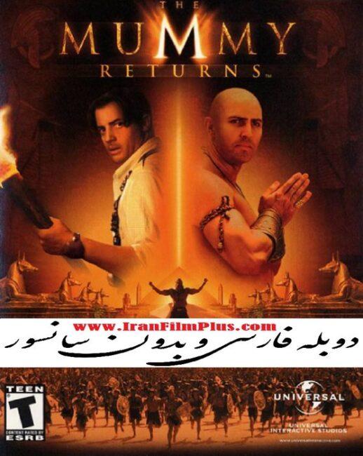 فیلم دوبله: مومیایی 2 - بازگشت مومیایی The Mummy Returns (2001)
