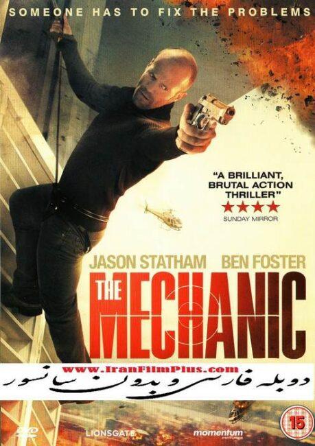فیلم دوبله: مکانیک 1 (2011) The Mechanic