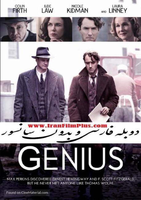 فیلم دوبله: نابغه (2016) Genius