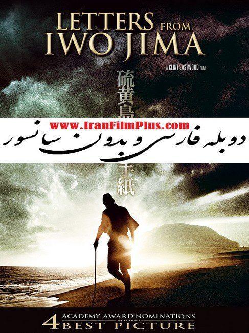 فیلم دوبله: نامههایی از ایوو جیما (2006) Letters From Iwo Jima