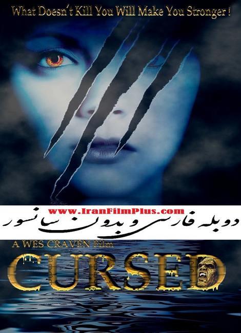 فیلم دوبله: نفرین شده (2005) Cursed