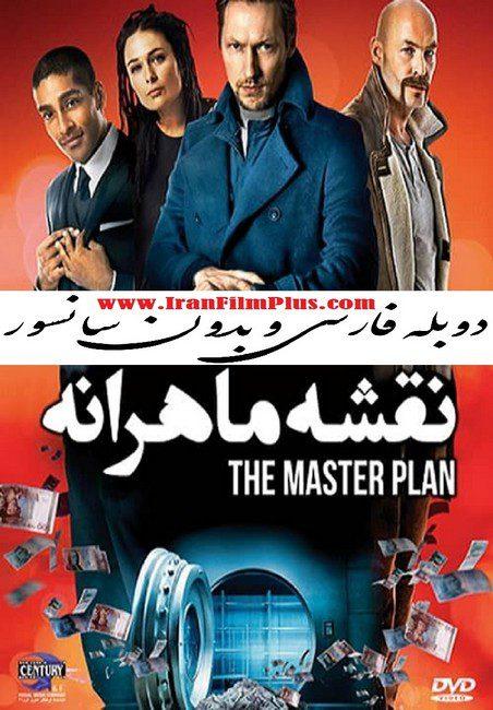 فیلم دوبله: نقشه ماهرانه (2015) The Master Plan