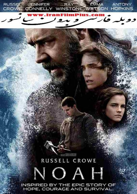 فیلم دوبله: نوح 2014 Noah